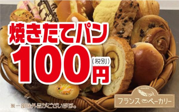 焼きたてパン100円