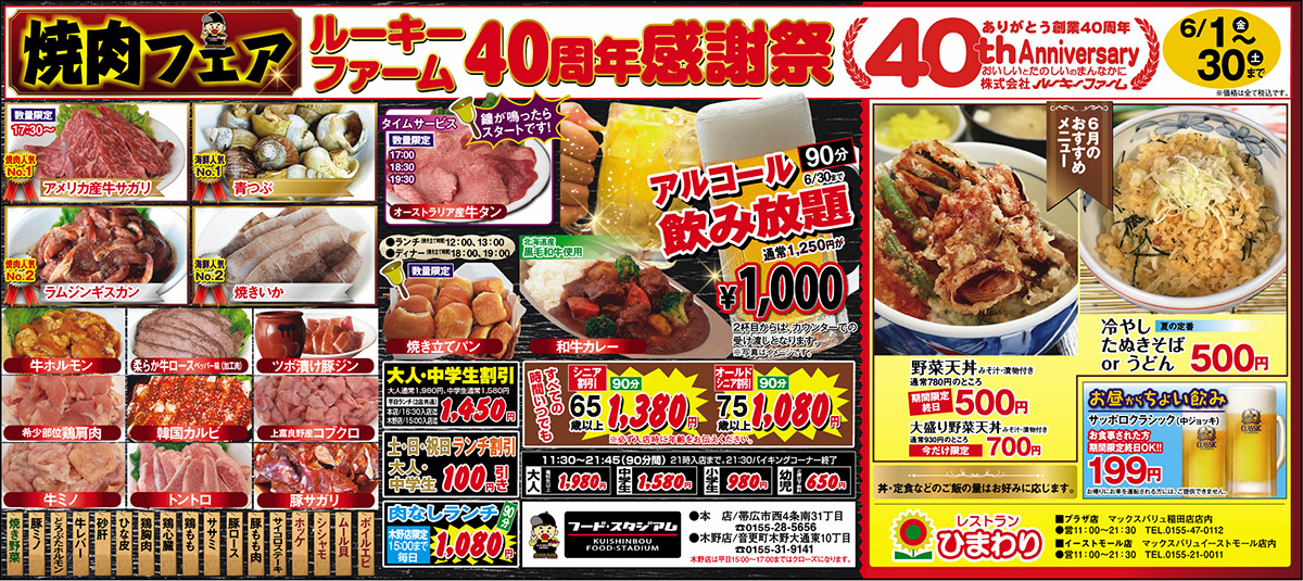 フースタ&ひまわり 今週のおいしいニュース