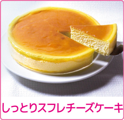 しっとりスフレチーズケーキ