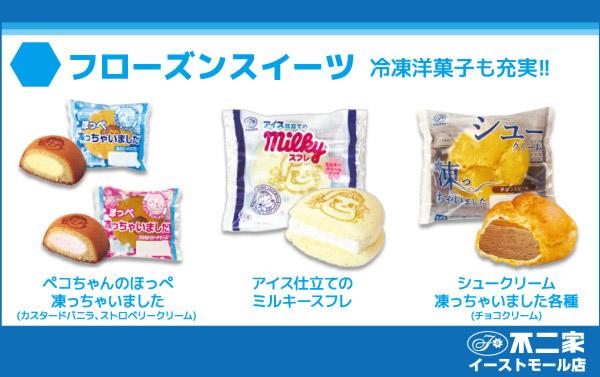 フローズンスイーツ 冷凍洋菓子も充実!!