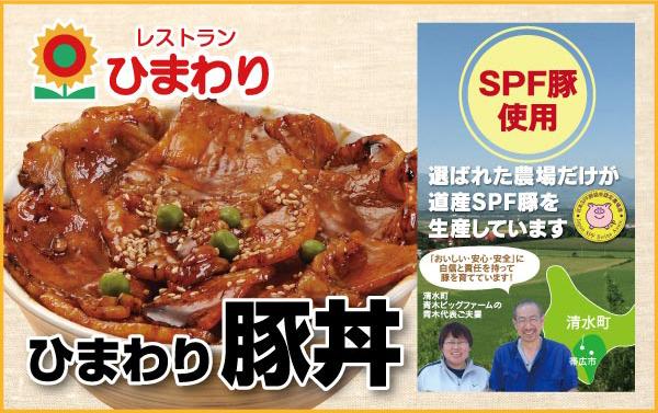 ひまわり豚丼 レストラン ひまわり