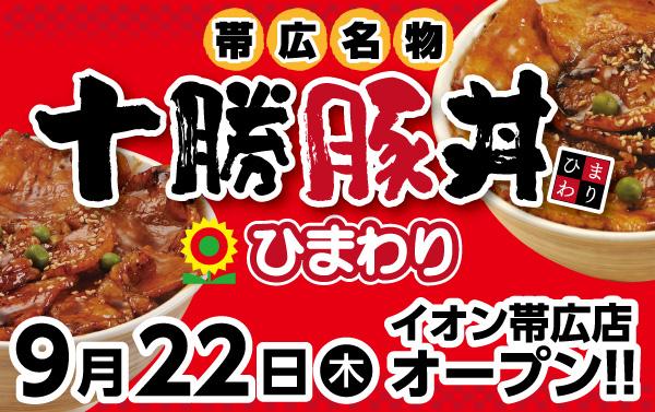 帯広名物十勝豚丼 ひまわり