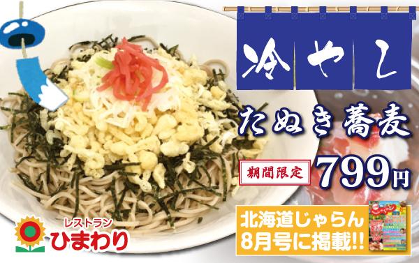 冷やしたぬき蕎麦 期間限定799円