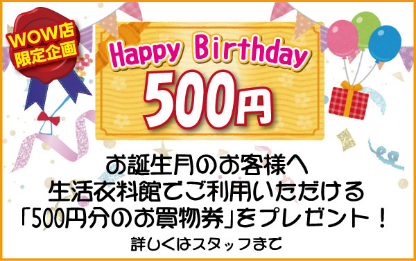 happy birthday 500円