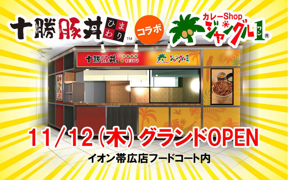 十勝豚丼 コラボ カレーSHOPジャングルワン 近日OPEN予定