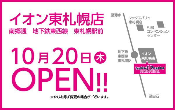 サーティワン イオン東札幌店 OPEN!