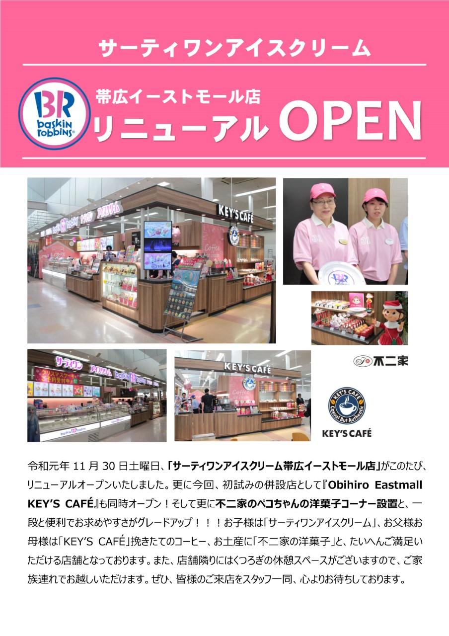 サーティワンアイスクリーム 帯広イーストモール店 リニューアルOPEN