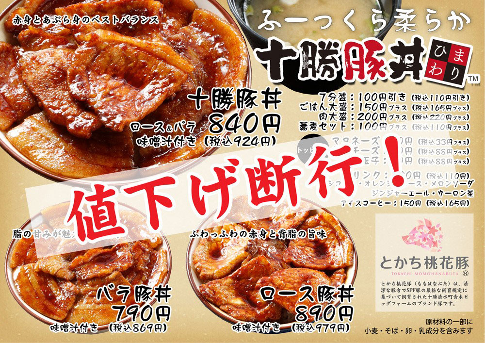 十勝豚丼ひまわり 値下げ断行!