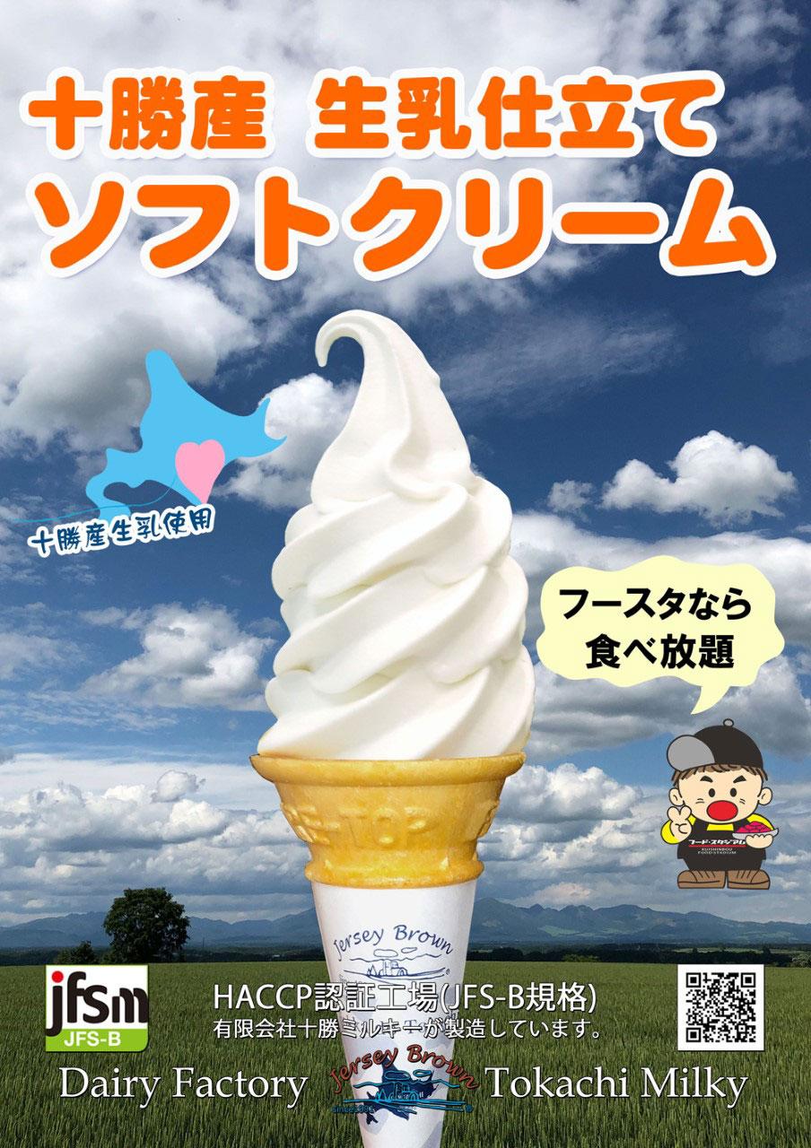 十勝産 生乳仕立て ソフトクリーム