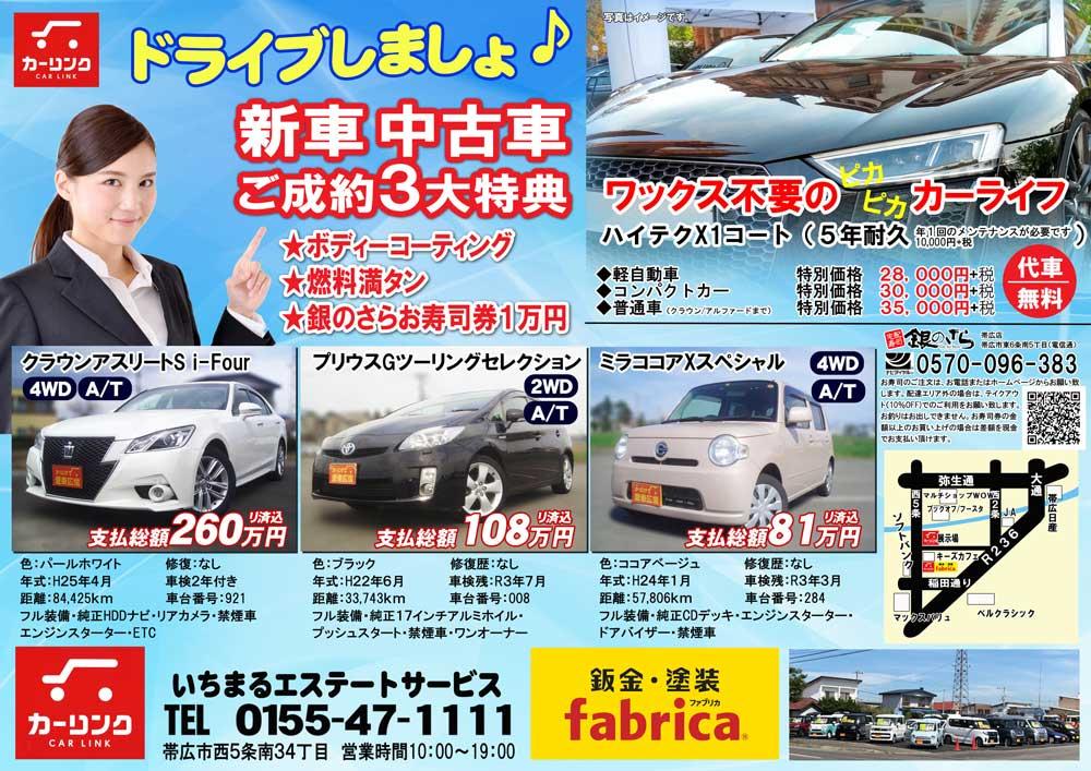 ドライブしましょ♪新車中古車ご成約3大特典