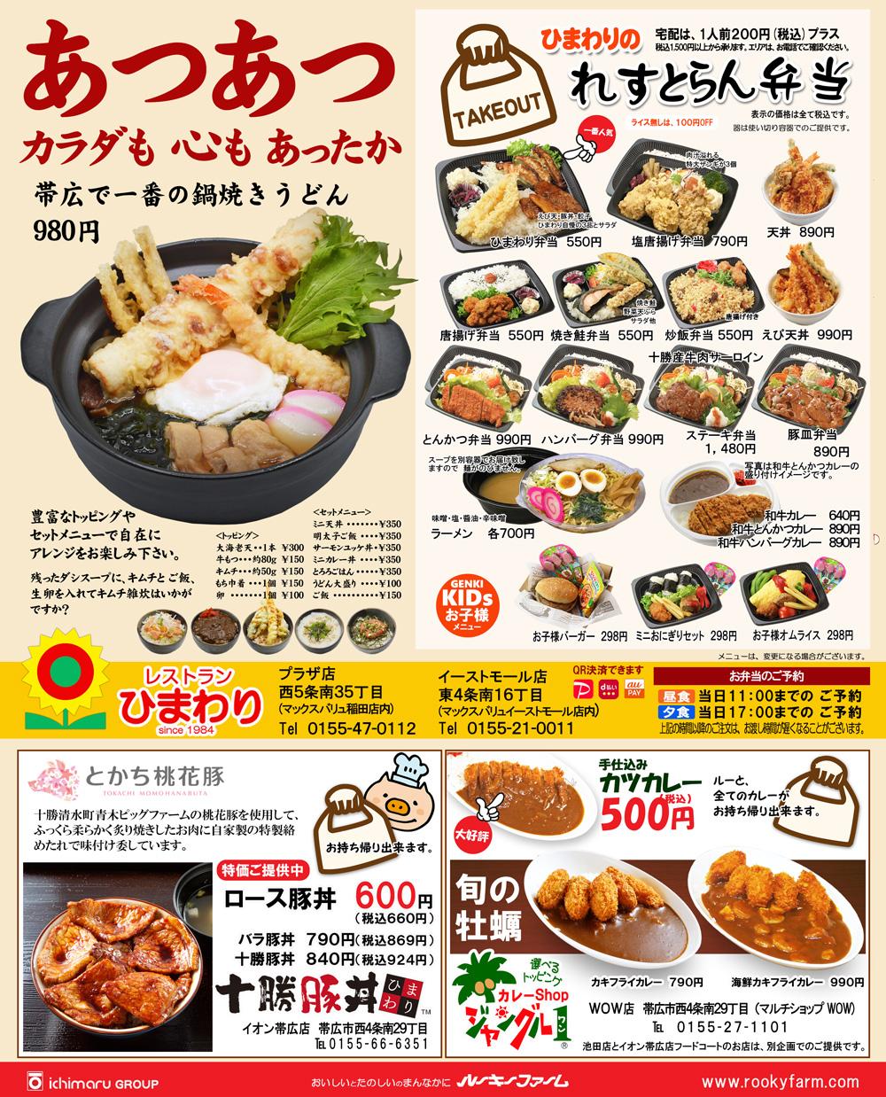 レストランひまわり 十勝豚丼 ジャングル1