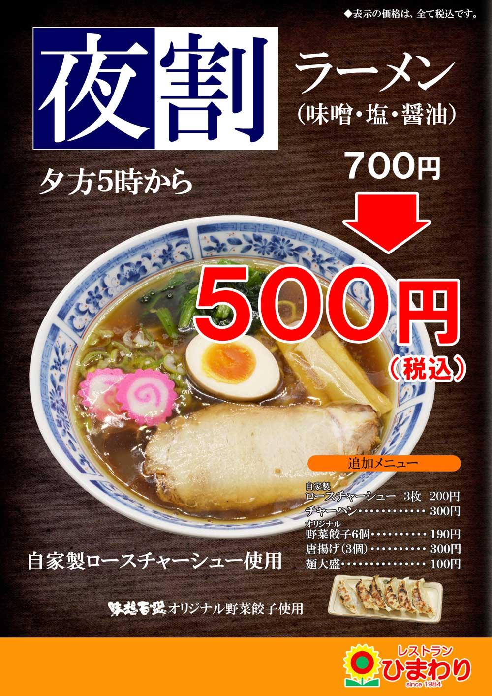 夜割ラーメン(味噌・塩・醤油)