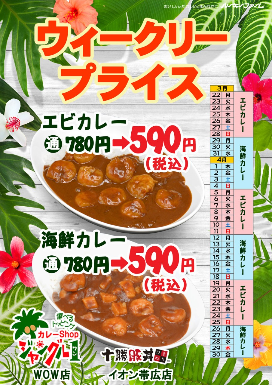 ウィークリープライス エビカレー 通常780円 → 590円(税込)海鮮カレー 通常780円 → 590円(税込)