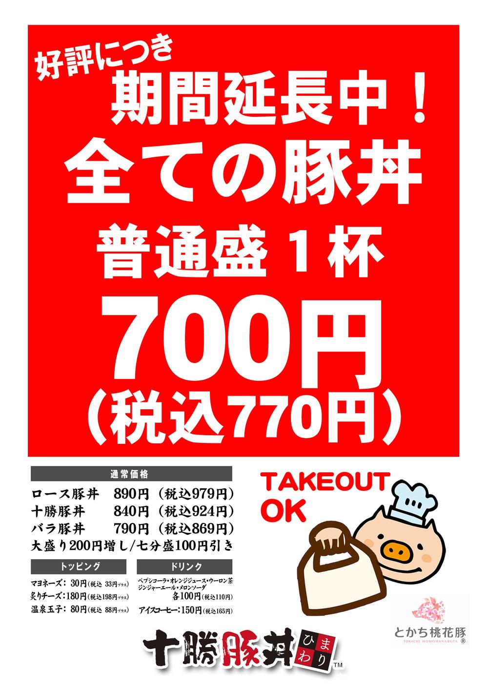 十勝豚丼 好評につき期間延長中!全ての豚丼 普通盛1杯 700円(税込770円)