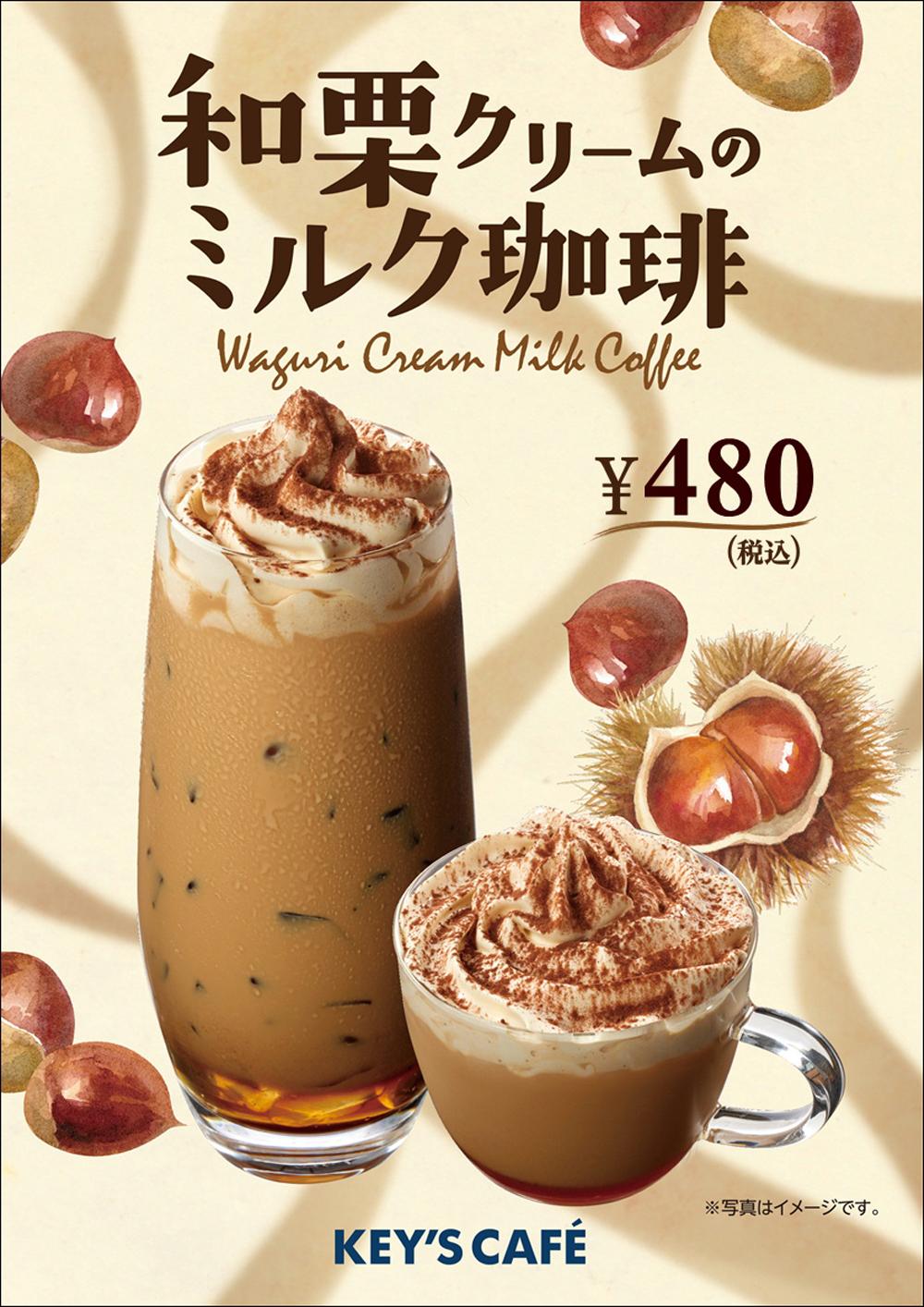 和栗クリームのミルク珈琲