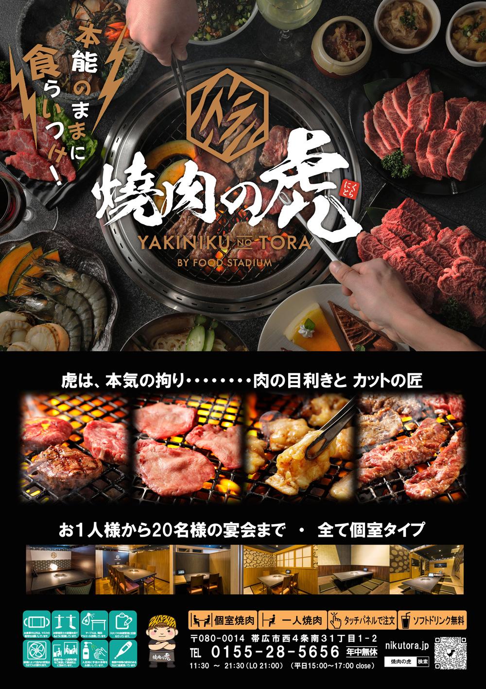 本格個室焼肉点 焼肉の虎本店