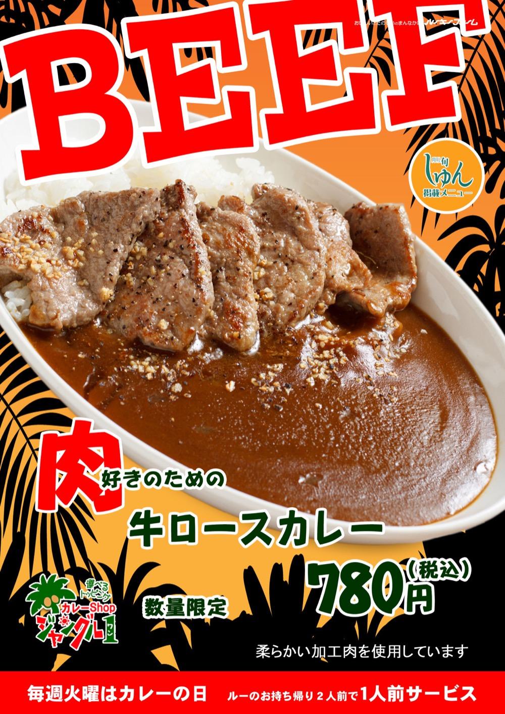 牛ロースカレー 780円