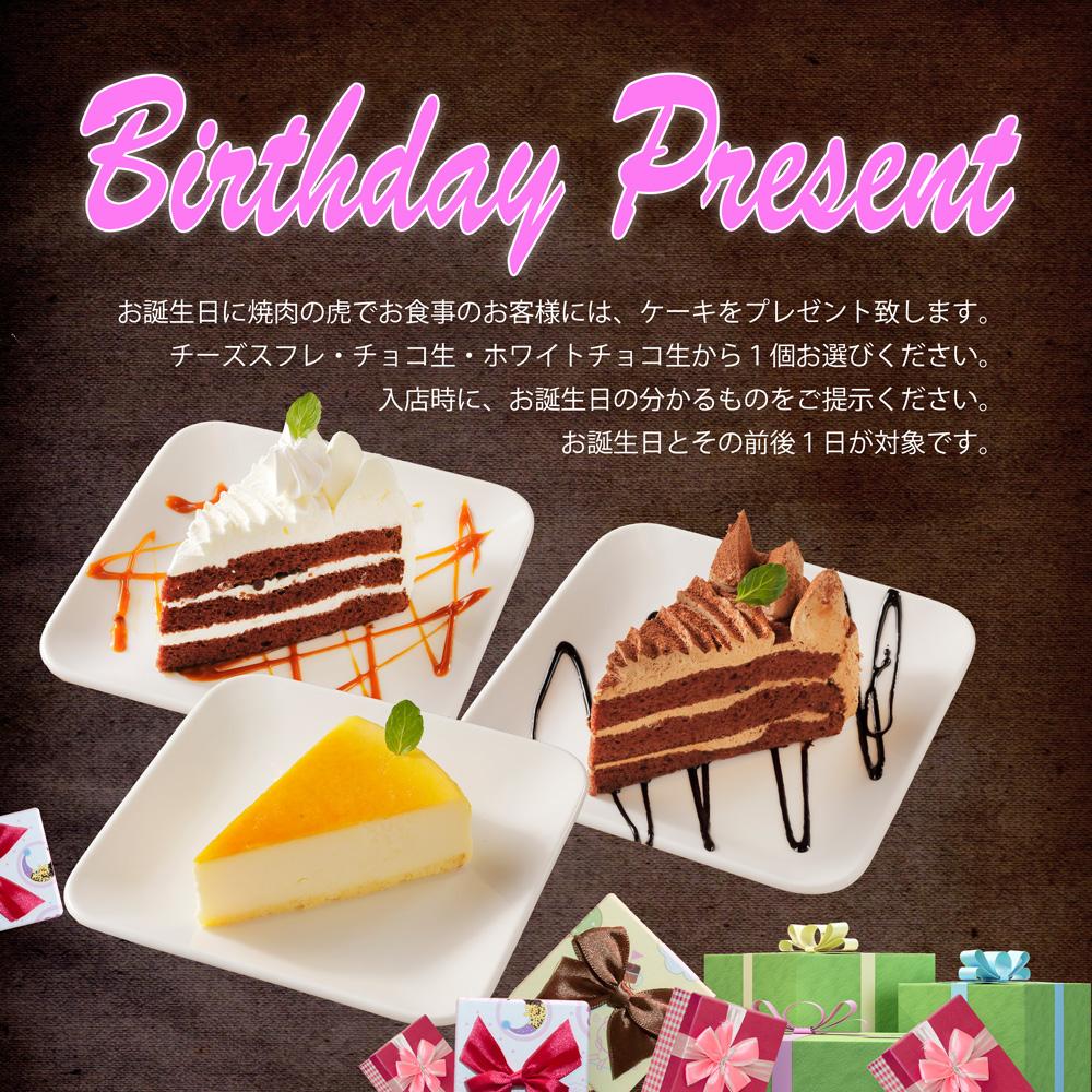 お誕生日の日に焼肉の虎でお食事の方にバースデーケーキをプレゼント