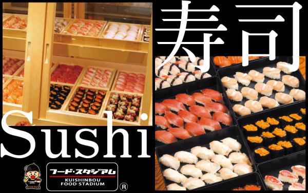 寿司Sushi