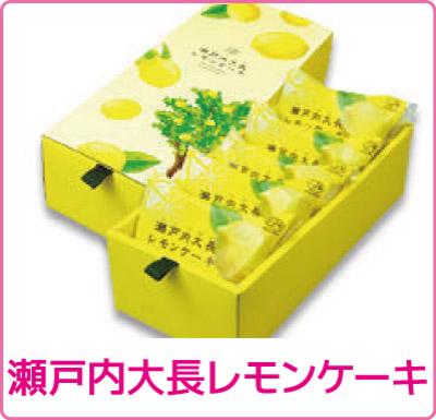 瀬戸内大長レモンケーキ
