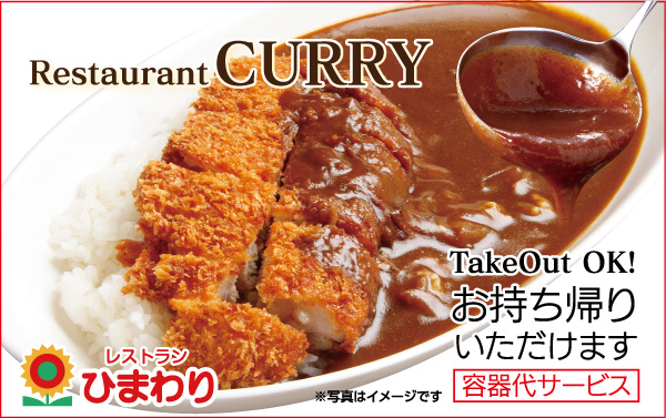 Restaurant CURRY