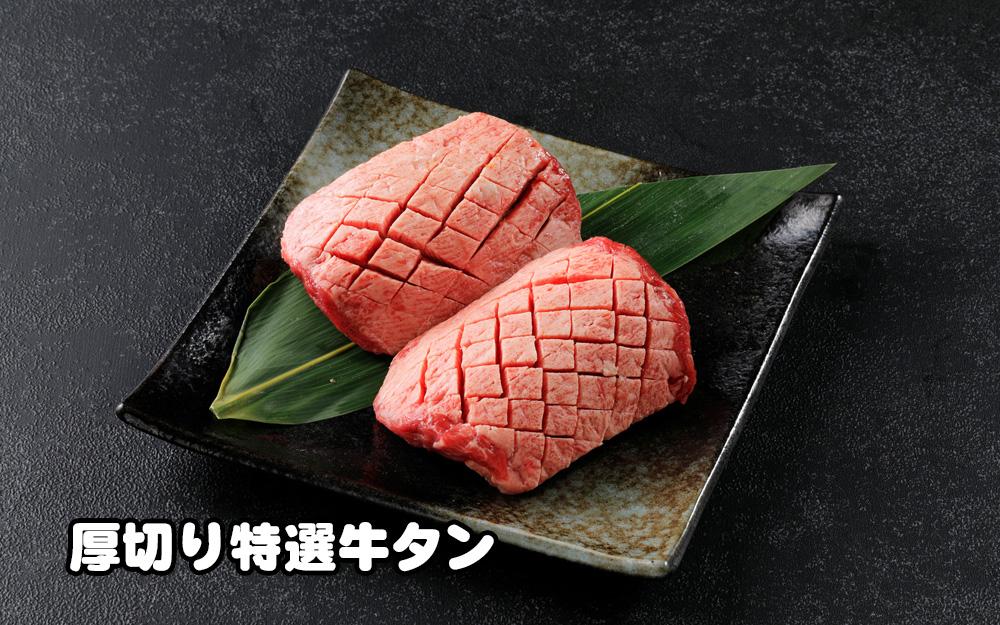 焼肉の虎 厚切り特選牛タン