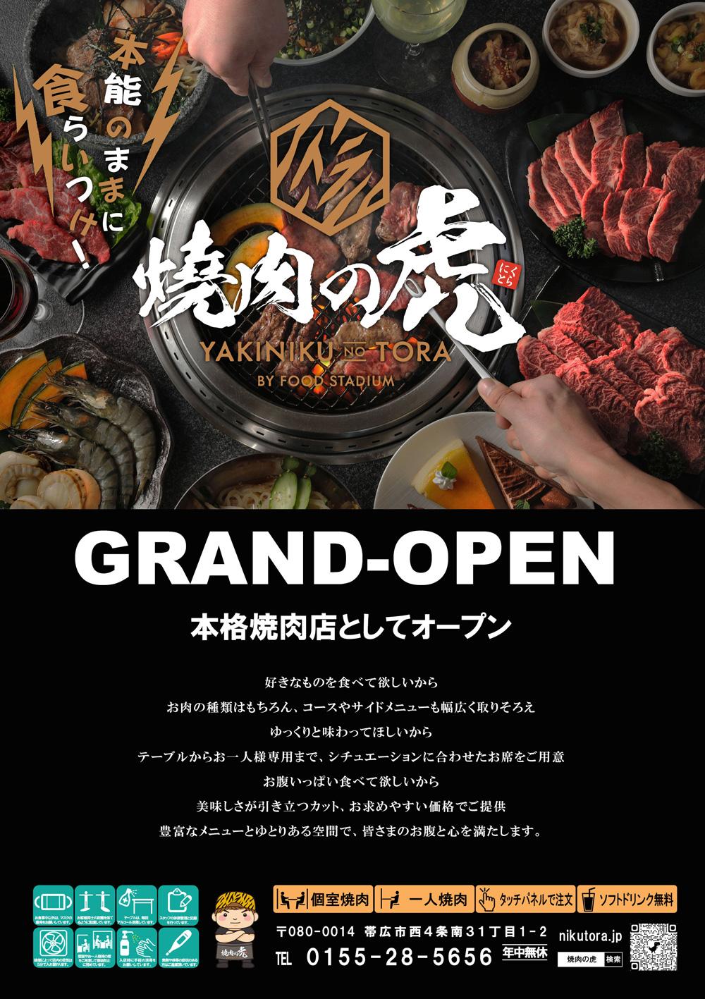 本格個室焼肉点 焼肉の虎本店 5月近日オープン